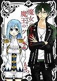 魔女の下僕と魔王のツノ 2巻 (デジタル版ガンガンコミックス)
