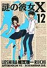 謎の彼女X 第12巻