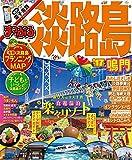 まっぷる 淡路島 鳴門 '17 (まっぷるマガジン)