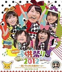 ももクロ子供祭り 2012~良い子のみんな集まれーっ!~ [Blu-ray]