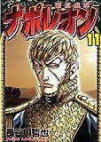 ナポレオン~覇道進撃~ 11巻 (ヤングキングコミックス)