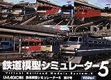 鉄道模型シミュレーター5 第2号