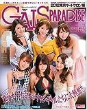 ギャルズ・パラダイス 2012 オートサロン編 (SAN-EI MOOK)