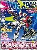 Hobby JAPAN (ホビージャパン) 2014年 04月号 新たな季節を迎え続々と立体化が進む「キャラクター・ボーカル・シリーズ01 初音ミク」を大特集!!