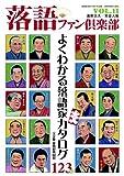 落語ファン倶楽部 Vol.11