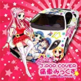 J-POP COVER 痛車みっくす MIXED BY DJ ゆうな