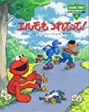 img - for Elmo also take me! (Sesame Street picture book) (1993) ISBN: 4033470409 [Japanese Import] book / textbook / text book