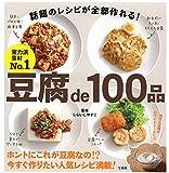 豆腐de100品