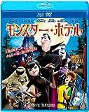 モンスター・ホテル [Blu-ray]
