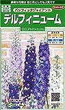 サカタのタネ 実咲花6560 デルフィニュームパシフィックジャイアント 00906560