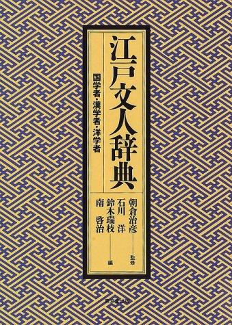 江戸文人辞典