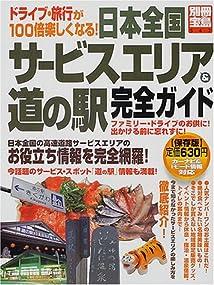 日本全国サービスエリア&道の駅完全ガイド―ドライブ・旅行が100倍楽しくなる! (別冊宝島 (547))