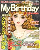 大人になった少女たちへ! My Birthday (実用百科)