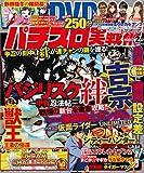 パチスロ実戦術DVD 2014年 02月号