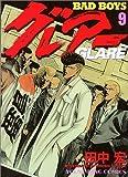 グレアー—Bad boys (9) (YKコミックス (947))