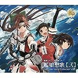 艦隊これくしょん -艦これ- 艦娘想歌【弐】 ボーカルコレクション vol.2