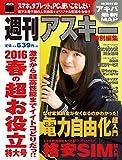 週刊アスキー特別編集 2016春の超お役立特大号 (アスキームック)
