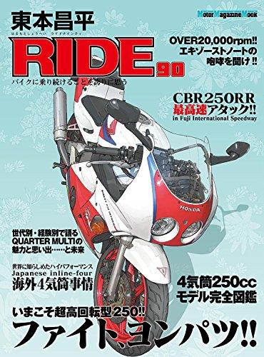 東本昌平 RIDE90 (Motor Magazine Mook)