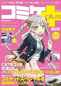 コミケPlus Vol.3 (メディアパルムック)