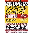 クリティカル・シンキング練習帳
