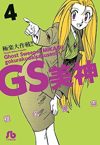GS美神 極楽大作戦!! 4 (小学館文庫 しH 10)