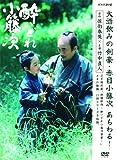 酔いどれ小籐次 DVD-BOX[DVD]