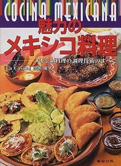 魅力のメキシコ料理―メキシコ料理の調理技術のすべて