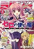 月刊 comic alive ( コミックアライブ ) 2010年 03月号 [雑誌]