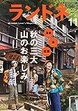 """ランドネ2014年11月号 No.57 特集 秋の三大""""山のお楽しみ"""""""