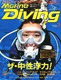 Marine Diving (マリンダイビング) 2013年 03月号 [雑誌]