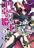 円卓の姫士! 2 (バーズコミックス)