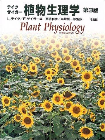 テイツ/ザイガー植物生理学