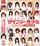 ツインテール少女 Collection 2枚組8時間 [DVD]