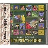著作権フリーデジタル素材集 世界珍蝶フォト1000