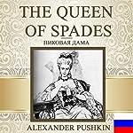 The Queen of Spades [Russian Edition]   Alexander Pushkin