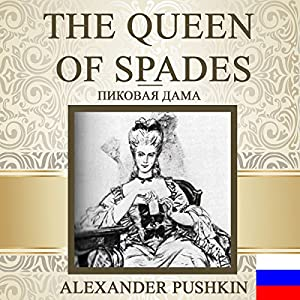 The Queen of Spades [Russian Edition] Audiobook