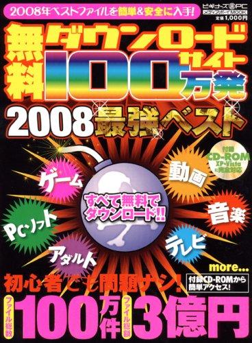 無料ダウンロードサイト100万発 2008最強ベスト (メディアボーイMOOK ビギナーズ裏PC) (付録CD-ROM) (メディアボーイMOOK ビギナーズ裏PC)