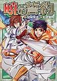 暁の誓約 第1巻 (あすかコミックスDX)