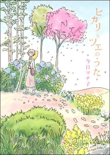 ヒカリとツエのうた (ヤングジャンプコミックス)