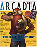 アルカディア 2010年4月号 [雑誌]