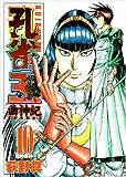 孔雀王曲神紀 10 (ヤングジャンプコミックス)