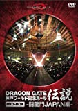 DRAGON GATE ���[���h�L�O�z�[���`�� DVD-BOX -������JAPAN��-
