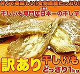 【訳あり】干し芋どっさり1kg ※大自然の素朴な美味しさ☆みんな大好き!「干しいも」がどっさり1kgで登場!