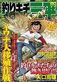 釣りキチ三平 イワナ大移殖作戦 (プラチナコミックス)