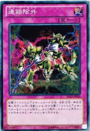 【 遊戯王 カード 】 《 連鎖除外 》(ノーマル)【海皇の咆哮】sd23-jp038