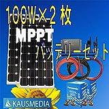 即日発送!100W×2パナソニックバッテリーx2 チャージコントローラーMPPT20セット 日本語取扱説明書付