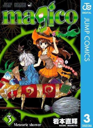 magico 3 (ジャンプコミックスDIGITAL)