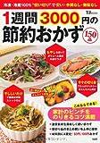 1週間3000円の節約おかず150品 (TJMOOK)