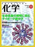 化学 2015年 11月号 [雑誌]
