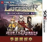 ラングリッサー リインカーネーション-転生- (通常版) Amazon.co.jp限定特典クリアファイル付